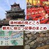 【まとめ】清州城の見どころや観光に役立つ記事のまとめ