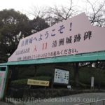 清州城へのアクセス方法 車での行き方や駐車場についてご紹介