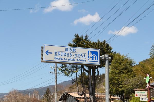 道の駅五木のやかた・かわうえに行ってきた感想 お土産や食事など