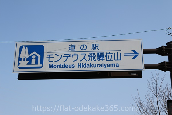 道の駅 モンデウス飛騨位山に行った感想 標高は?周辺に温泉は?