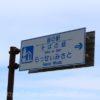 道の駅そばの郷らっせいみさとに行った感想 噂の蕎麦はボリューム満点!(岐阜県恵那市)