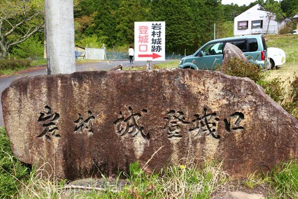 岩村城跡はまるでマチュピチュ?石垣を眺めつつ散策をした感想
