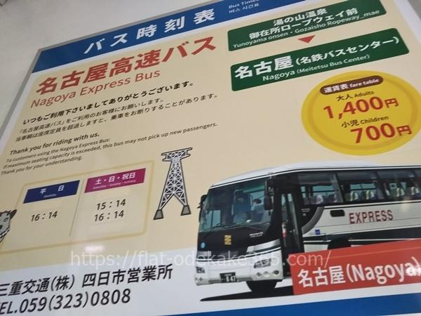 御在所ロープウェイへのアクセス 電車バスや車など行き方をご紹介