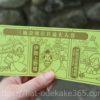 伊賀上野城の入場料は?割引やクーポンはある?所要時間はどれくらい?