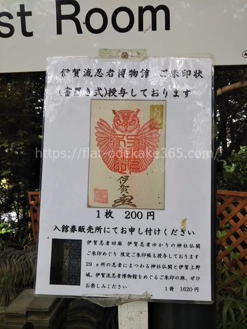 伊賀流忍者博物館の御朱印の詳細