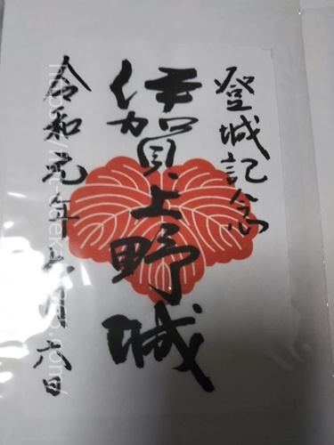 伊賀上野城の御朱印・御城印の写真
