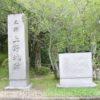 伊賀上野城の御朱印・御城印のもらい方 料金やもらえる場所などご紹介