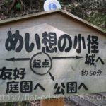 金華山の登山コース 初心者向けは?所要時間は?やっぱりきつい?