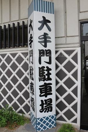 掛川城 大手門駐車場の看板