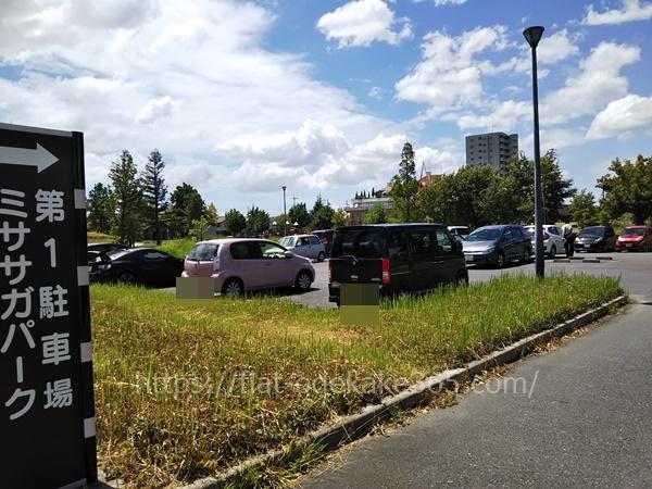 ミササガパークへのアクセス 駐車場や利用時間など(愛知県刈谷市)