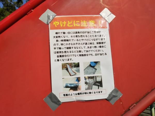 大垣公園の遊具の注意書き