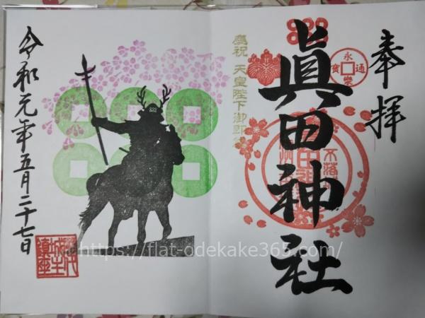 真田神社の限定御朱印 春