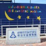 岐阜かかみがはら航空宇宙博物館の情報まとめ 料金や割引 感想も!