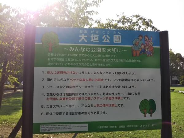 大垣公園の駐車場の情報 行き方や遊具などの感想なども!