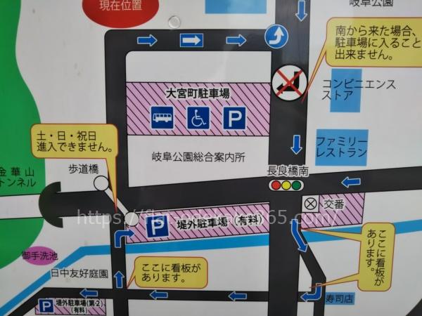 岐阜城の駐車場の看板