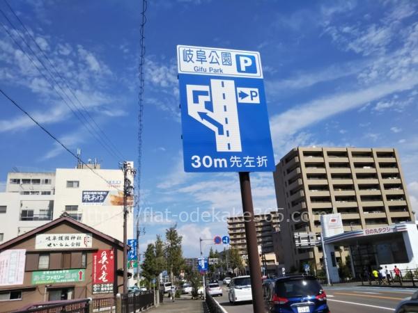 岐阜城・金華山駐車場の誘導看板