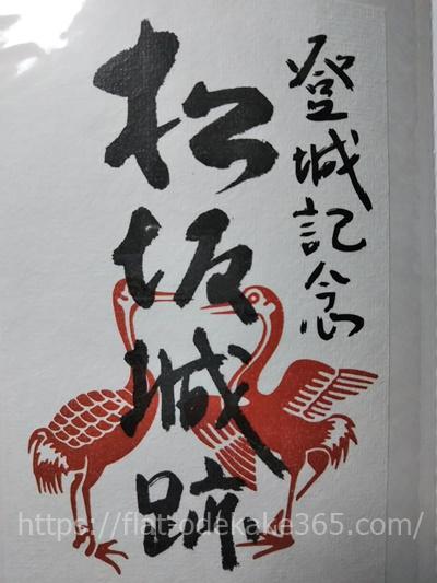 松坂城の御城印の写真