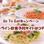 Go To Eat(ゴートゥーイート)キャンペーンのオンライン飲食予約サイトはコチラ
